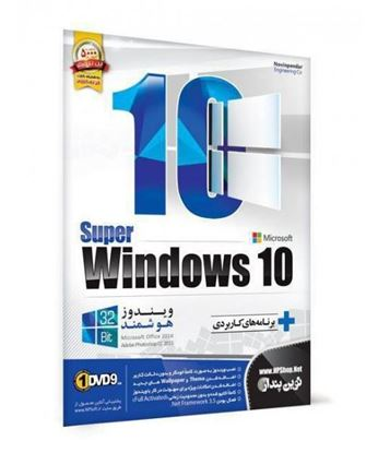 تصویر Super Windows 10 32bit نوین پندار