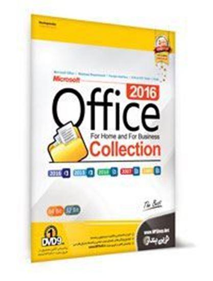 تصویر office collection 2016 نوين پندار