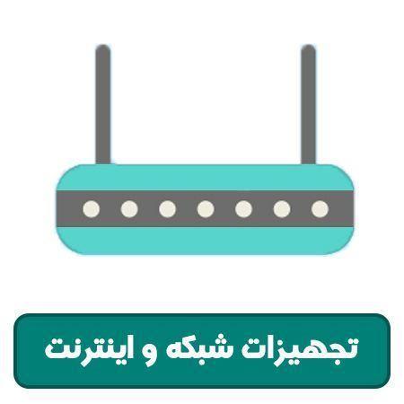 تصویر برای دسته تجهیزات شبکهواینترنت