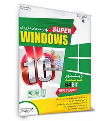 تصویر Super Windows 10   64bit UEFI Support نوین پندار