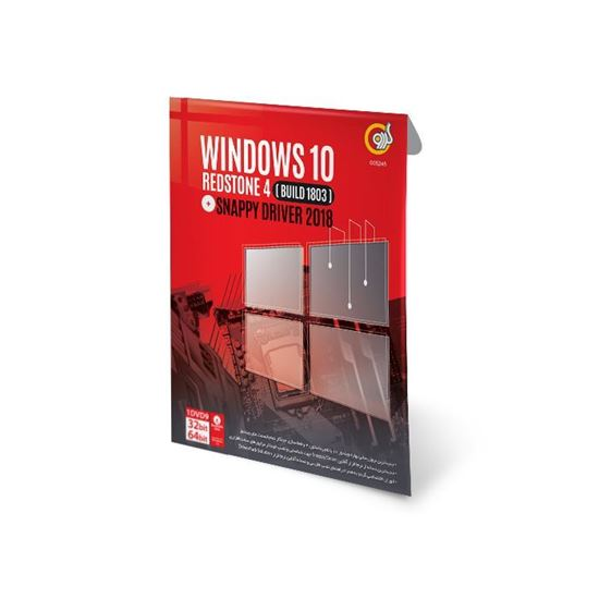 Windows 10 Redstone 4 + Snappy Driver 2018 1DVD9 گردو | Windows 10 Redstone 4 Build 1803 + Snappy Driver 2018 Gerdoo