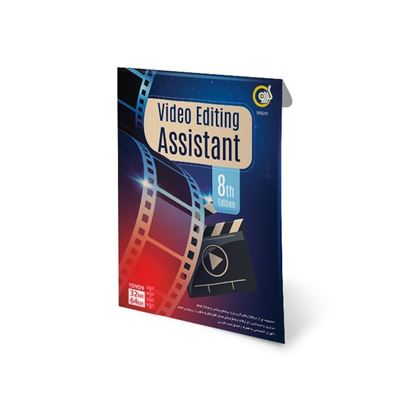 تصویر  Video Editing Assistant 8th Edition گردو